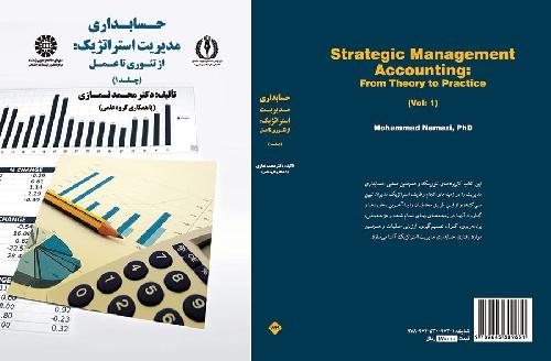 فصل دوم حسابداری مدیریت استراتژیک دکتر نمازی جلد اول
