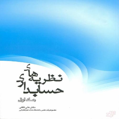 2052250 - پاورپوینت فصل پنجم کتاب نظریه های حسابداری جلد اول تالیف دکتر علی ثقفی با عنوان روش استدلال، رویکردهای رفتاری
